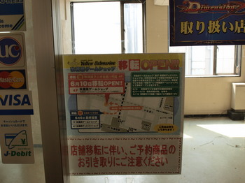 ラジオ会館7F・・・8