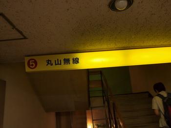ラジオ会館5Fフロア案内〜