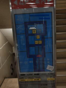 ラジオ会館4Fフロア案内看板