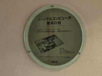 ラジオ会館7F PC発祥の地〜3