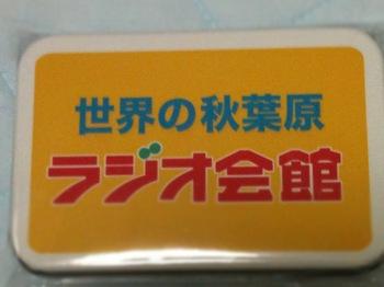 キャンディ〜