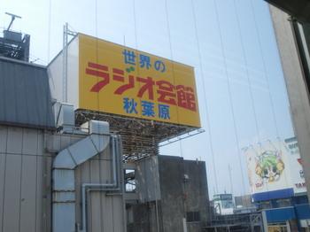ラジオ会館8F・・4