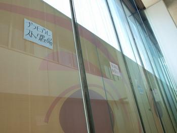 ラジオ会館7Fホビー天国・・・5