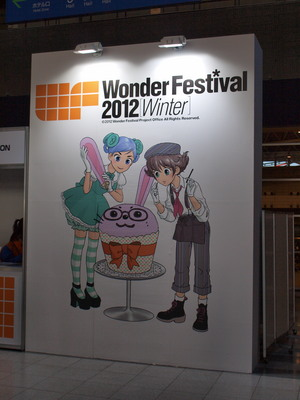ワンフェス2012冬2
